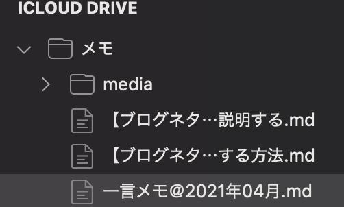 スクリーンショット 2021-05-10 21.03.13
